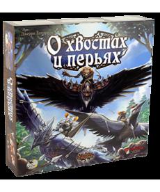Настольная игра О Хвостах и Перьях (Tail Feathers)