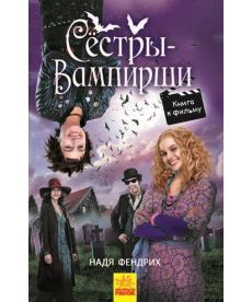 Сестри-вампірки: Сёстры-вампирши 1