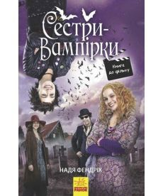 Сестри-вампірки : Сестри-вампірки 1