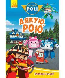 Robocar Poli : Улюблені історії. Дякую, Рою