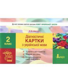 НУШ 2 клас Діагностичні картки з української мови