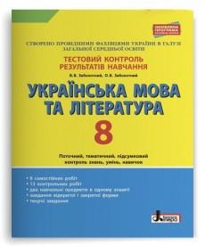 Тестовий контроль результатів навчання Українська мова та література 8 кл ОП