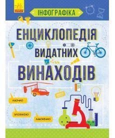 Інфографіка : Енциклопедія видатних винаходів