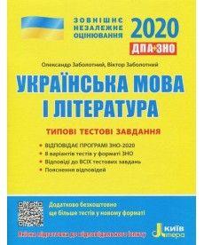 ЗНО 2020: Типові тестові завдання Українська мова та література