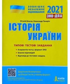 ЗНО 2021. Історія України. Типові тестові завдання