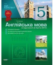 Мій конспект. Англійська мова. 5 клас (за підручником О. Д. Карп'юк(2013)).