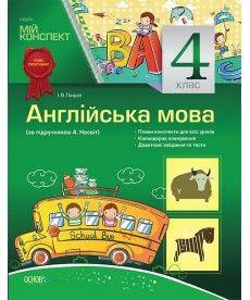 Мій конспект. Англійська мова. 4 клас (за підручником А. Несвіт).
