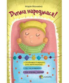 Для турботливих батьків. Дитина народилася!.
