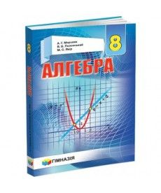Алгебра. 8 кл. Підручник для загальноос.навч.закладів. Твердий. Мерзляк. Нова програма