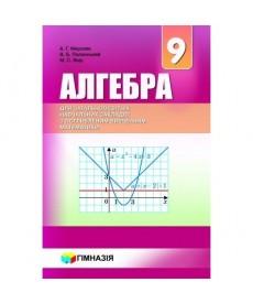 Алгебра. 9 кл. Підручник для класів з поглибленим вивченням математики. Мерзляк. Твердий. Нова програма