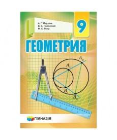 Геометрія. 9 кл. Учебник для общеобразовательных учебных заведений. Мерзляк. Твердый. Новая программа