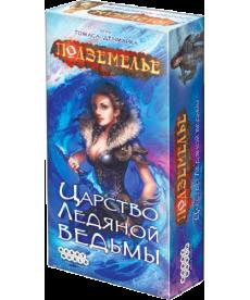 Настольная игра Подземелье. Царство Ледяной Ведьмы