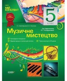 Мій конспект. Музичне мистецтво. 5 клас (за підручником Л. Г. Кондратової).