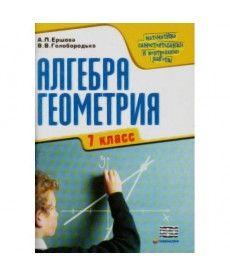 Алгебра,геометрия. 7кл.Сам. и конр.работы.Ершова.рус.