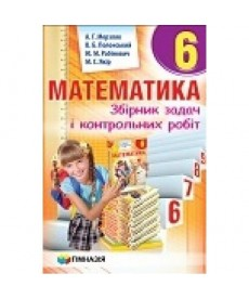 Збірник задач і контр. роб. Математика 6 кл. Мерзляк.Новий