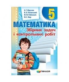 Збірник задач і контр. роб.Математика 5кл. Мерзляк (Новий)