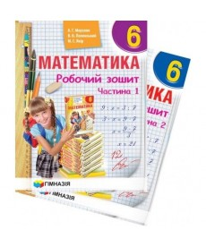 Математика. 6 клас.  Робочий зошит у двох частинах
