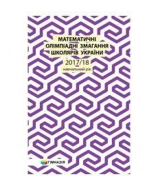 Математичні олімпіадні змагання школярів України. 2017-2018 навчальний  рік