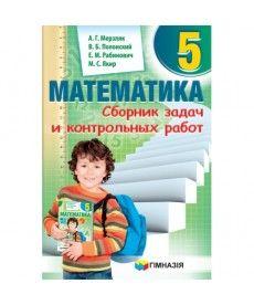 Сборник задач и контр.работ Математика 5кл. Мерзляк.Новый.