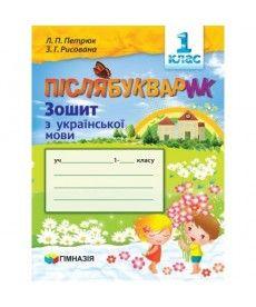 Післябукварик. 1 клас. Зошит з української мови. За новою програмою. Схвалено для використання у ЗНЗ