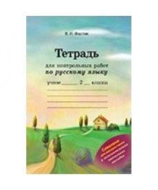 Тетрадь для контрольных работ по русскому языку. 2 класс