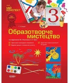 Мій конспект. Образотворче мистецтво. 3 клас (за підручником М. І. Резніченко, С. К. Трач).