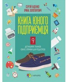 Корисні навички. Книга юного підприємця. 9 детальних планів своєї справи для підлітків.