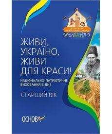 ДНЗ. Вихователю. Живи, Україно, живи для краси! Національно-патріотичне виховання в ДНЗ. Старший вік