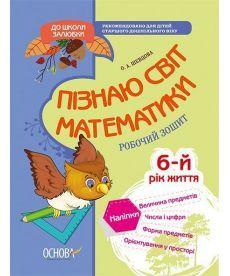 До школи залюбки. Пізнаю світ математики. 5-6 років. До базового компонента дошкільної освіти. Робочий зошит.