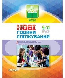 Виховна робота. Нові години спілкування. 9-11 класи. Україна і світове господарство.
