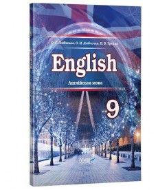 Англійська мова (9-й рік навчання) підручник для 9 класу загальноосвітніх навчальних закладів. (Ком)