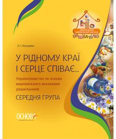 ДНЗ. Вихователю. У рідному краї і серце співає… Українознавство як основа національного виховання дошкільників. Серед.