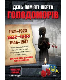 Плакати. Комплект плакатів Дні пам яті українського народу (4 шт).