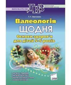 ДНЗ. Вихователю. Валеологія щодня. Основи здоров'я для дітей 5–6 років.
