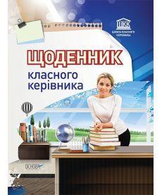 Школа класного керівника. Щоденник класного керівника.