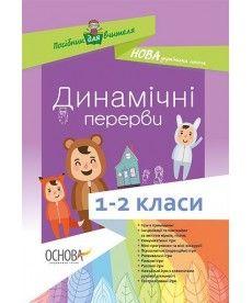 Посібник для вчителя. Динамічні перерви. 1-2 класи.