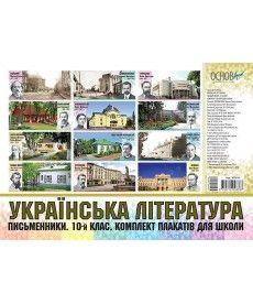 Плакати. Українська література. Комплект плакатів для школи. Письменники. 10-й клас.