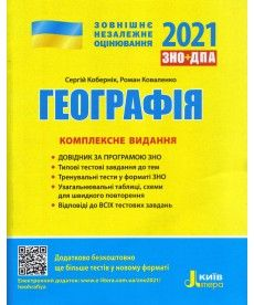 ЗНО 2021: Комплексне видання Географія