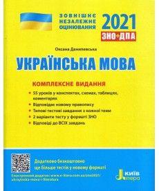 ЗНО 2021: Комплексне видання Українська мова