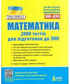 ЗНО 2020: Математика.2000 тестів для підготовки до ЗНО