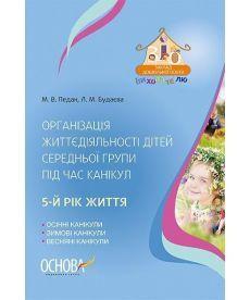 ЗДО. Вихователю. Організація життєдіяльності дітей середньої групи під час канікул. 5-й рік життя.
