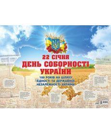 Плакати. Плакат Соборна моя Україна. До 100 річчя Проголошення акту злуки.