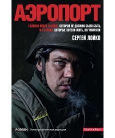 Аэропорт (рус)