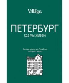 The Village. Петербург, где мы живём