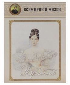Александр Брюллов (репродукции)