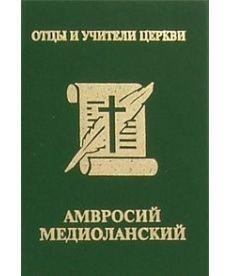 Амвросий Медиоланский (мини)