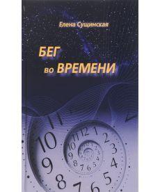 Бег во Времени. Краткий курс кармической астрологии