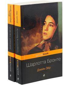 """Биография Шарлотты Бронте и ее бестселлер """"Джейн Эйр"""" (комплект из 2-х книг)"""