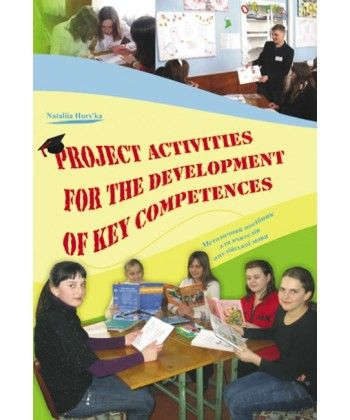 English. Project activities for the development of key competences. Методичний посібник