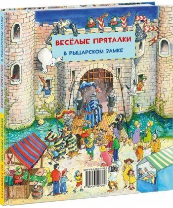 Веселые пряталки на каникулах / Веселые пряталки в рыцарском замке